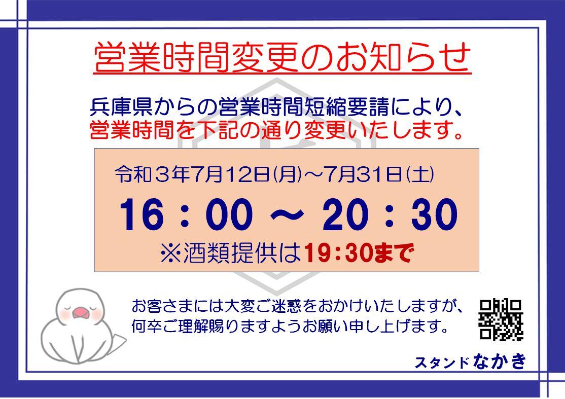 【新型コロナウイルス対策に伴う営業時間変更】のお知らせ