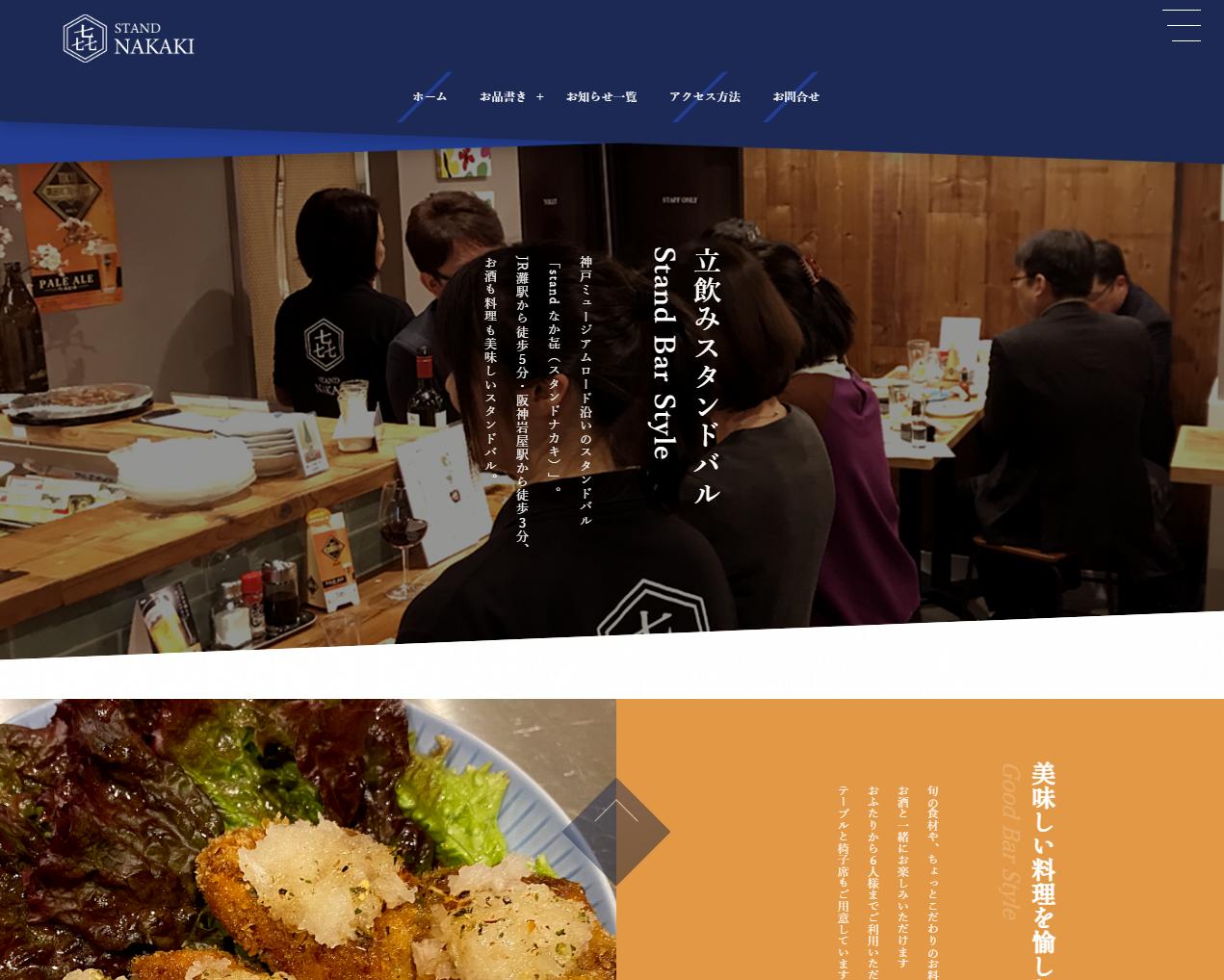公式Webサイトをリニューアル!